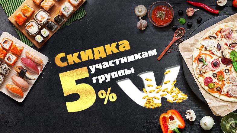 Скидка для участников группы ВКонтакте